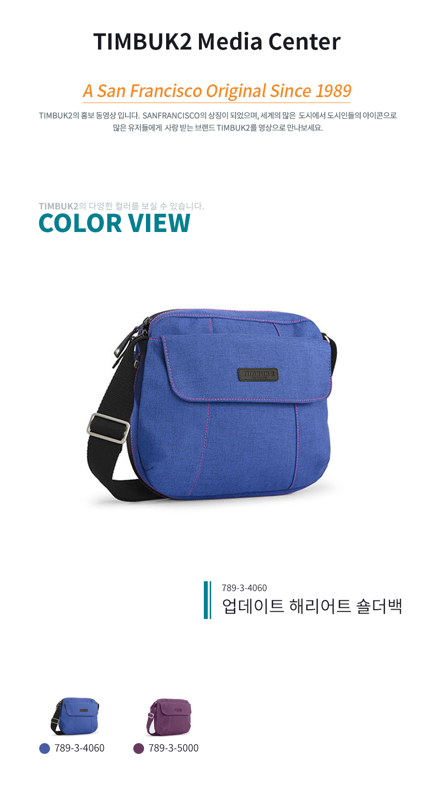 timbuk2 shoulder