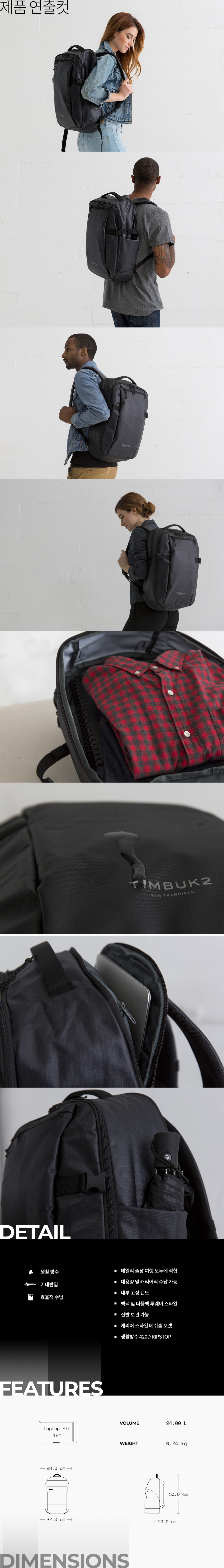 timbuk2 travel